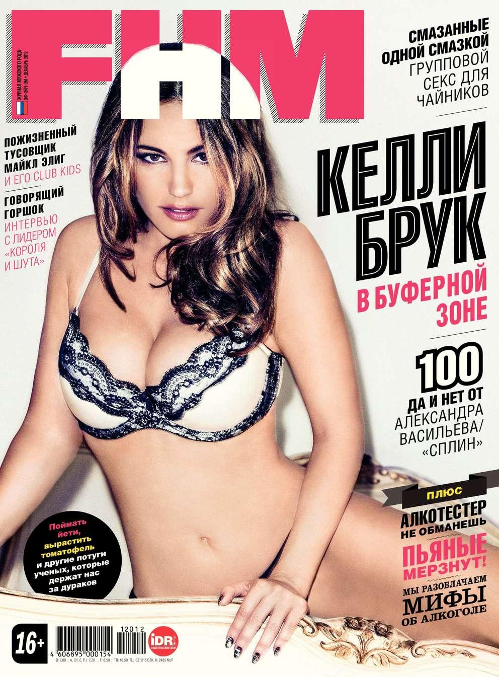 Редакция журнала FHM (For Him Magazine) FHM (For Him Magazine) 12-2012
