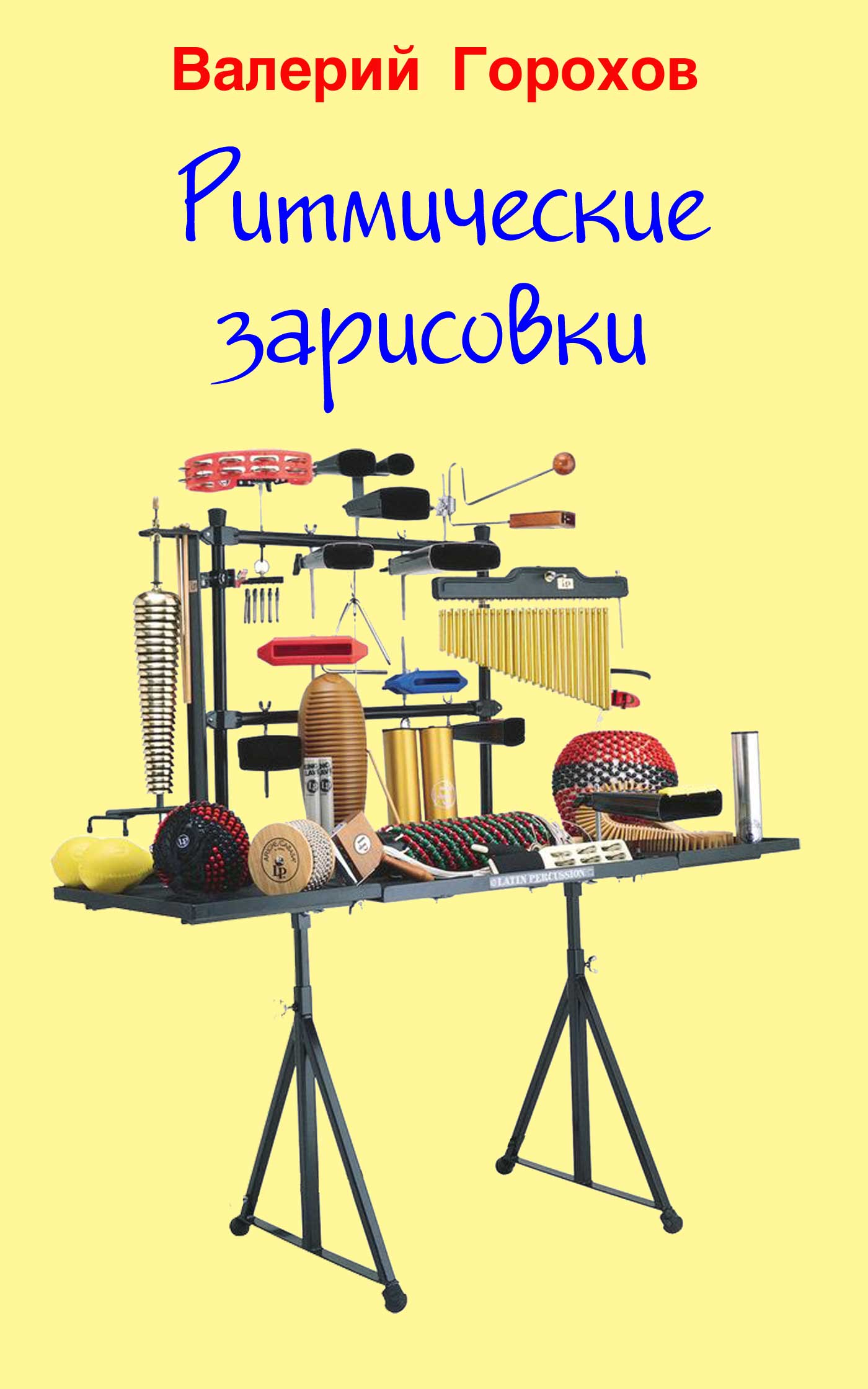 Валерий Горохов Ритмические зарисовки г э багдасарьян школа игры на ударных инструментах воспитание правильного чувства ритма у обучающихся на ударных инструментах dvd rom