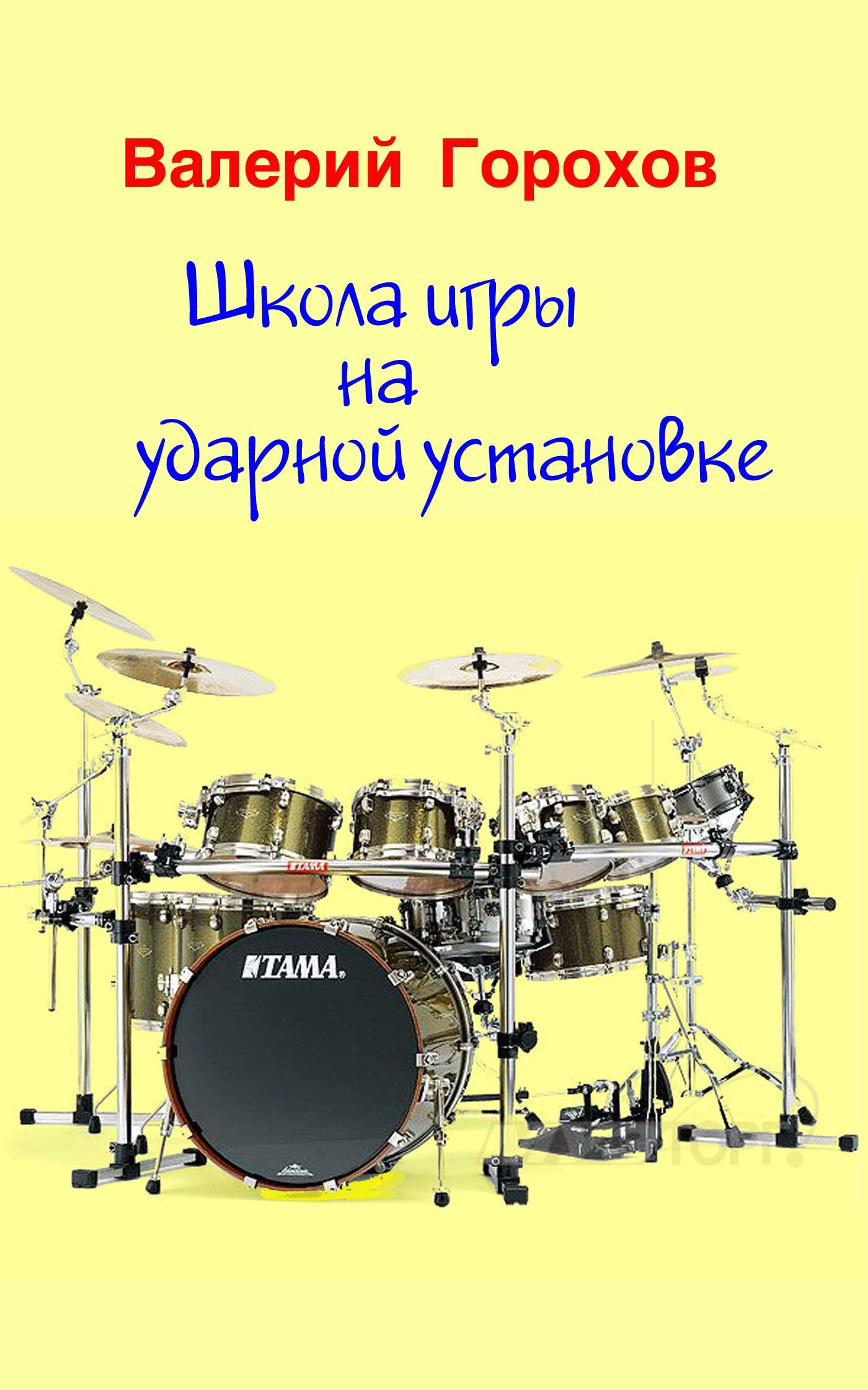 Валерий Горохов Школа игры на ударной установке г э багдасарьян школа игры на ударных инструментах воспитание правильного чувства ритма у обучающихся на ударных инструментах dvd rom