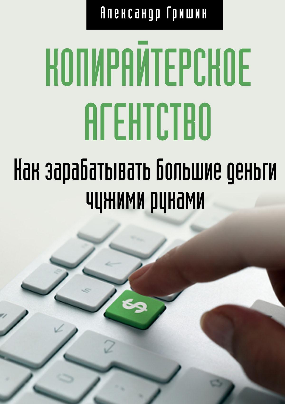 Александр Гришин Копирайтерское агентство. Как зарабатывать большие деньги чужими руками тарифный план