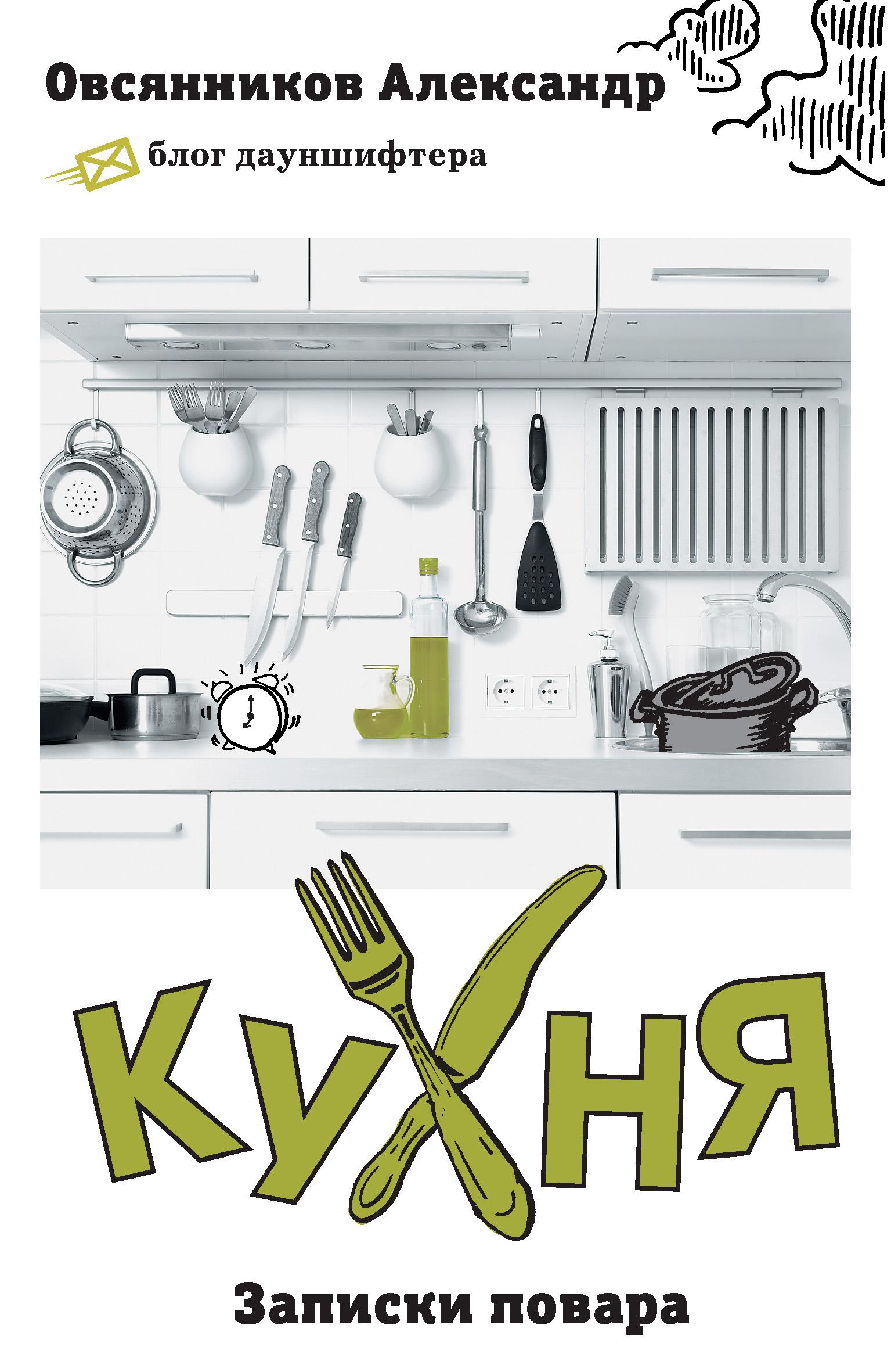 цена на Александр Овсянников Кухня. Записки повара