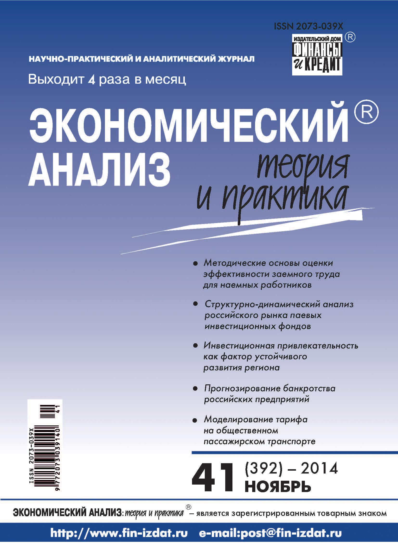 Фото - Отсутствует Экономический анализ: теория и практика № 41 (392) 2014 в в шумов государственная и общественная безопасность моделирование и прогнозирование