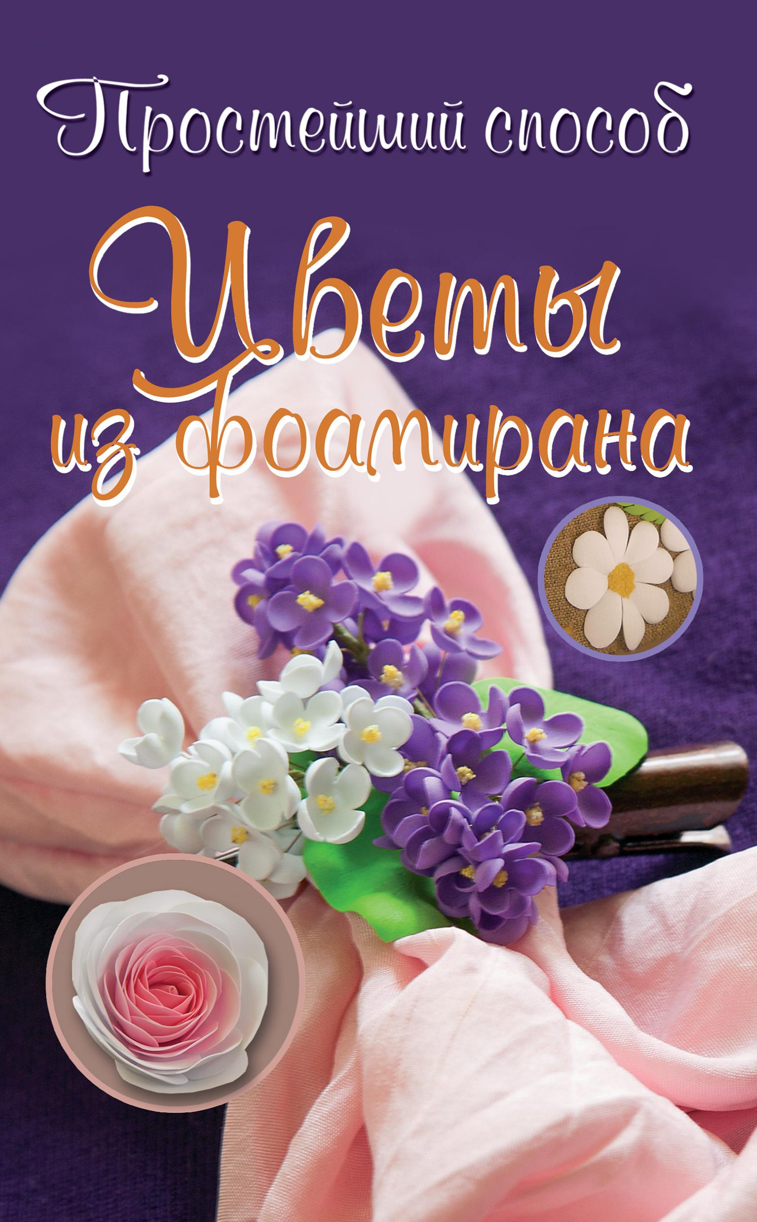 Любовь Чернобаева Цветы из фоамирана