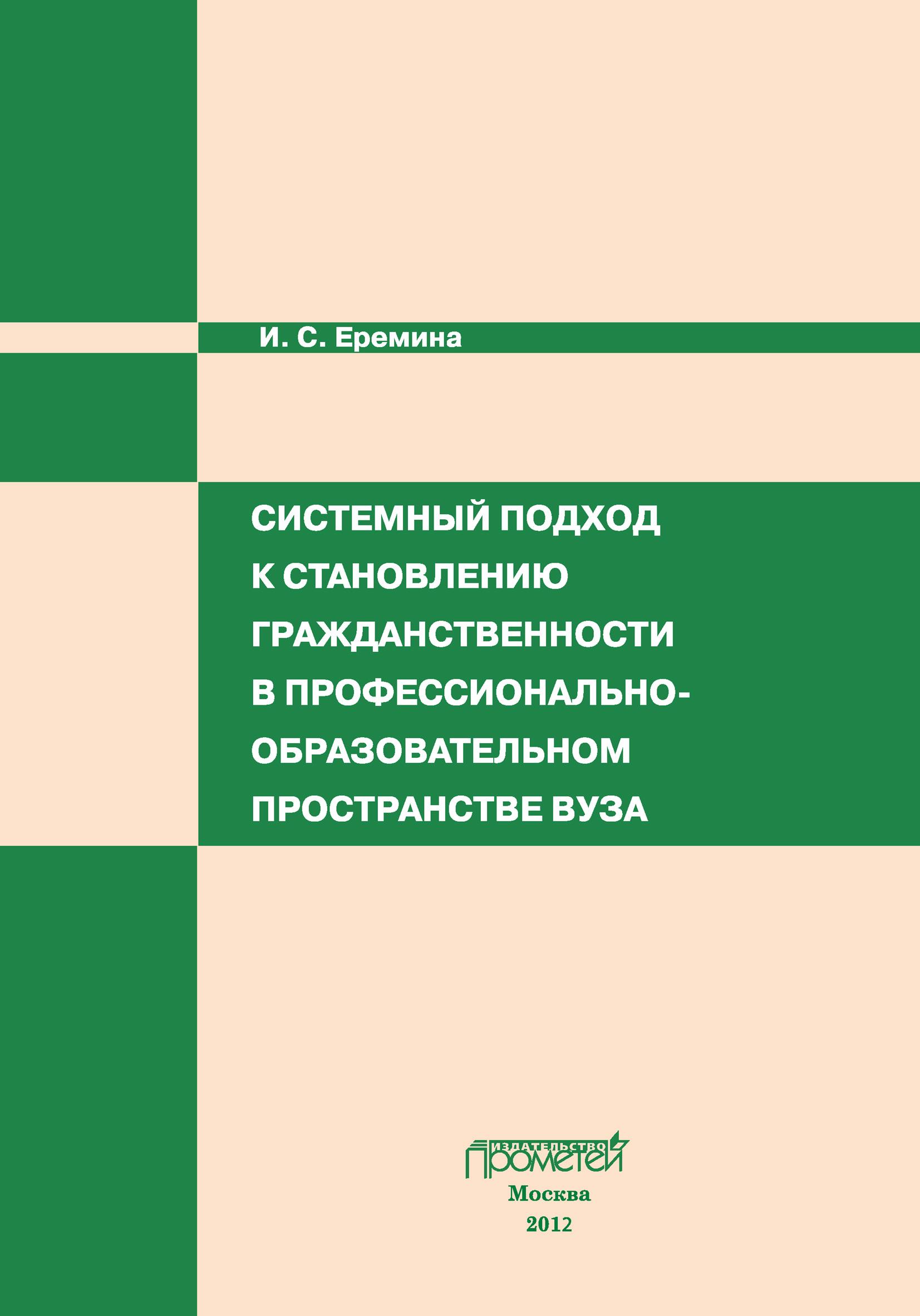 И. С. Еремина Системный подход к становлению гражданственности в профессионально-образовательном пространстве вуза