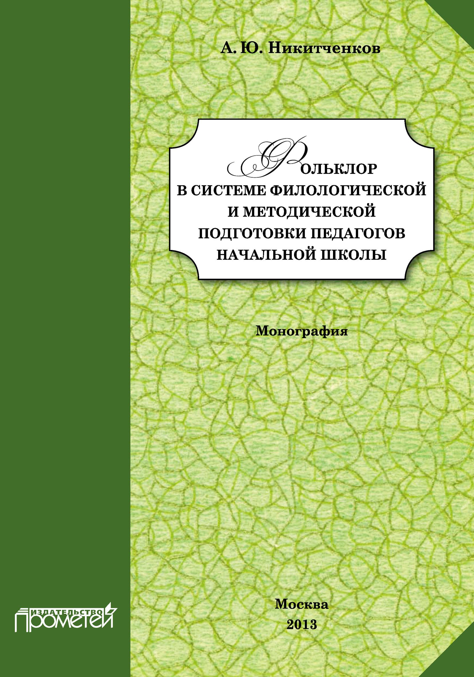 Фольклор в системе филологической и методической подготовки педагогов начальной школы