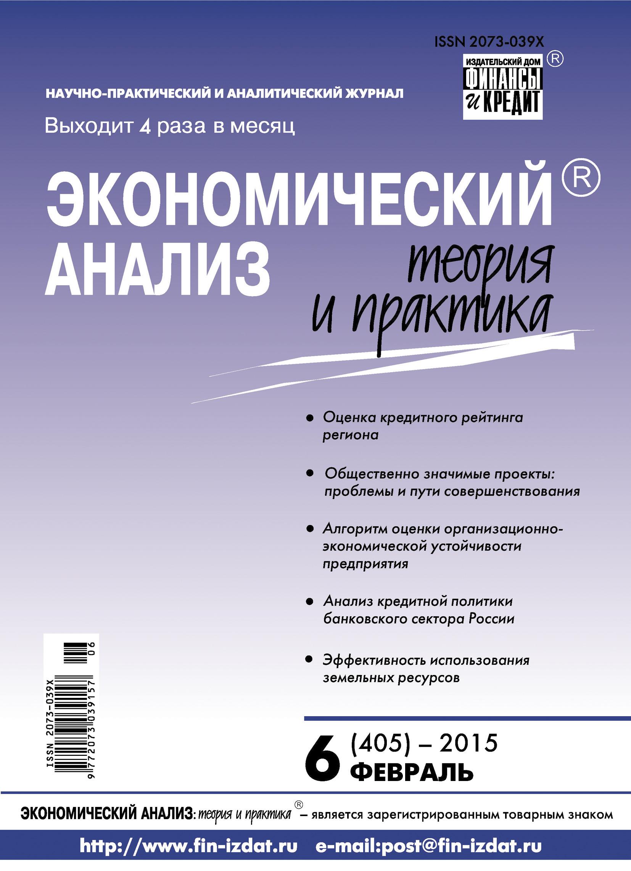 Отсутствует Экономический анализ: теория и практика № 6 (405) 2015 отсутствует экономический анализ теория и практика 4 403 2015