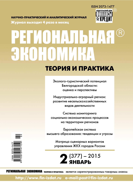 Отсутствует Региональная экономика: теория и практика № 2 (377) 2015