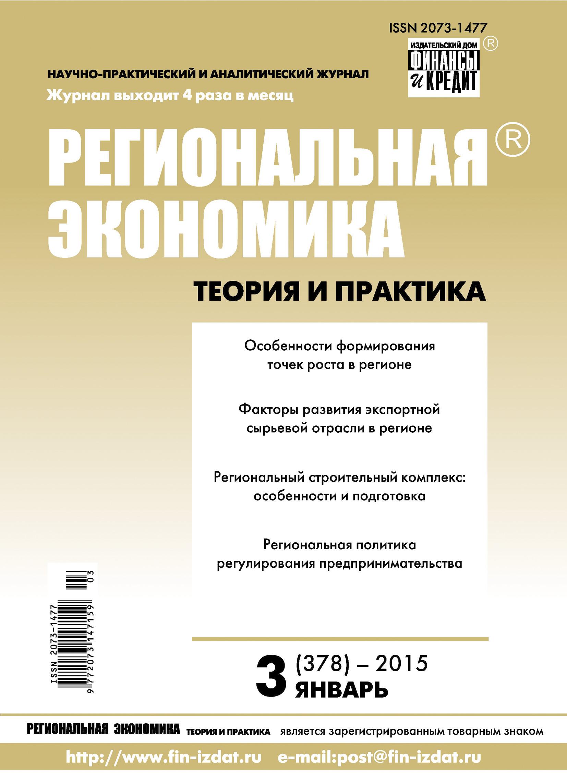 Отсутствует Региональная экономика: теория и практика № 3 (378) 2015 отсутствует региональная экономика теория и практика 3 282 2013