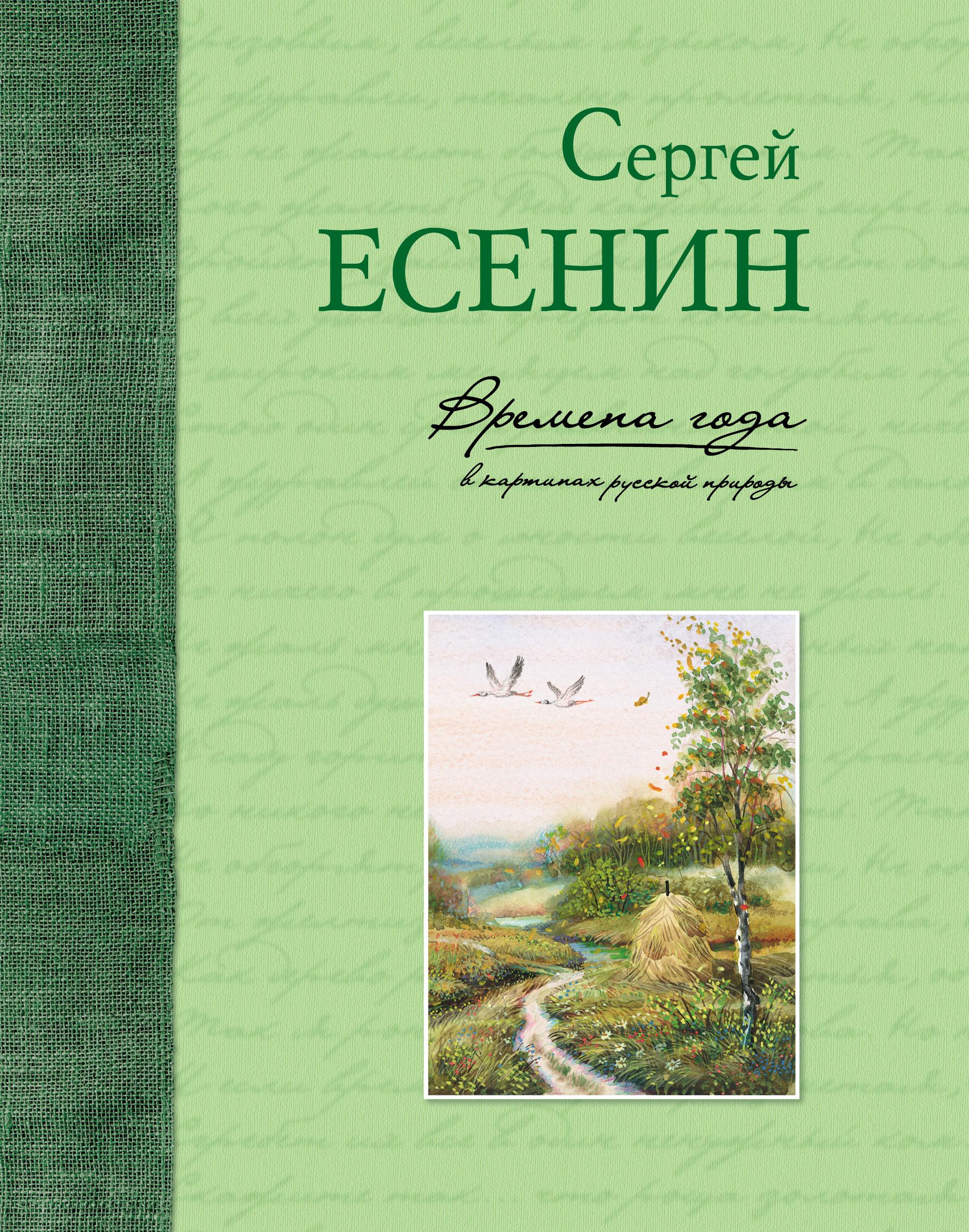 цена на Сергей Есенин Времена года в картинах русской природы
