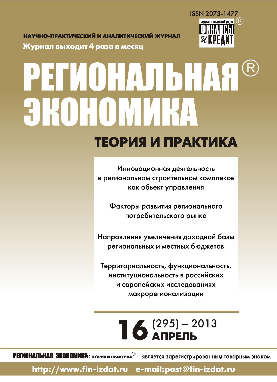 Отсутствует Региональная экономика: теория и практика № 16 (295) 2013
