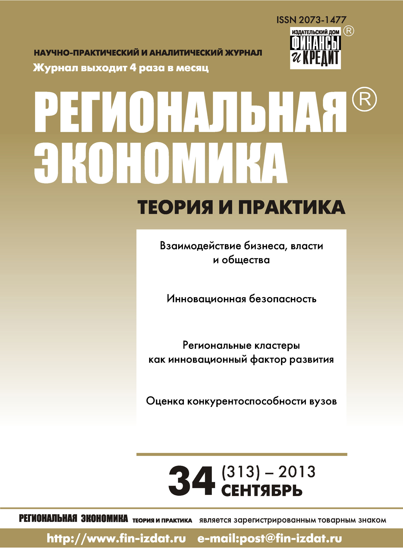 Отсутствует Региональная экономика: теория и практика № 34 (313) 2013