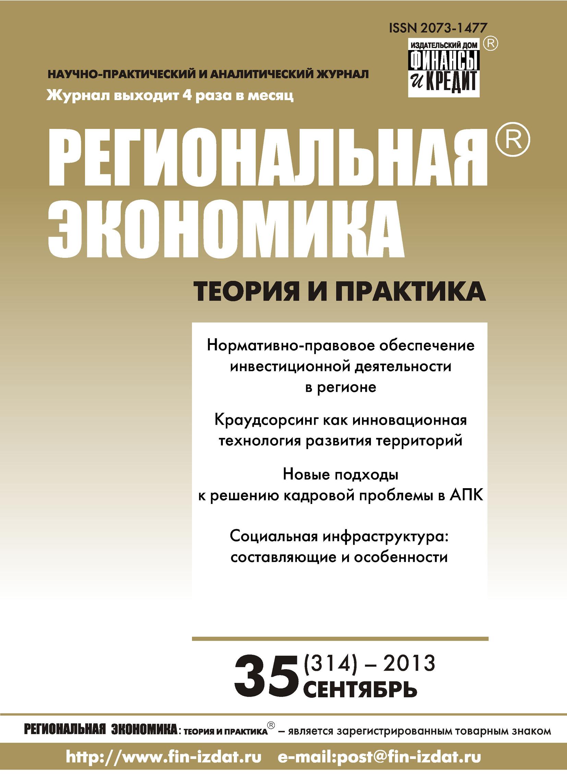 Отсутствует Региональная экономика: теория и практика № 35 (314) 2013