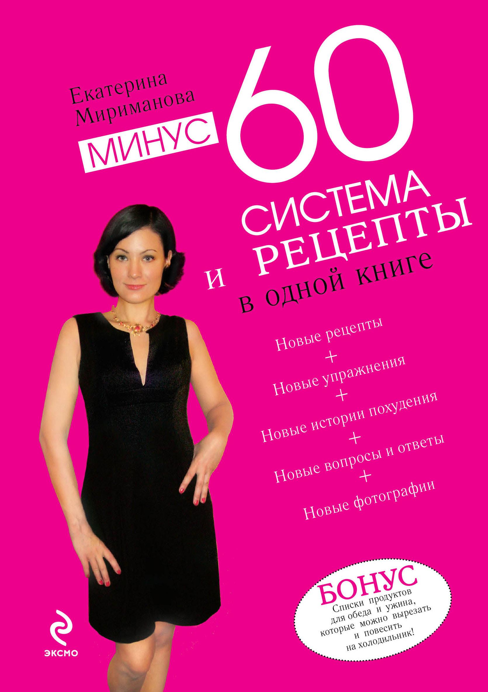 Екатерина Мириманова Минус 60. Система и рецепты в одной книге
