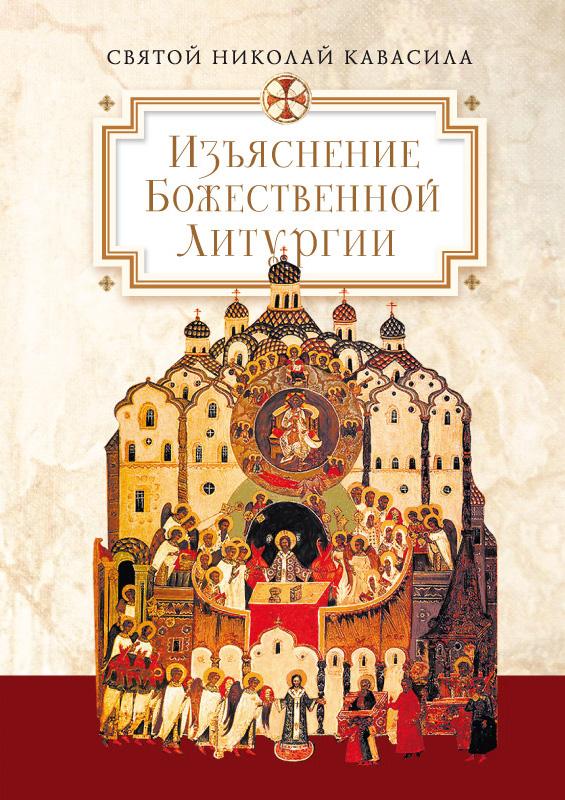 Святой Николай Кавасила Изъяснение Божественной Литургии, обрядов и священных одежд д и протопопов изъяснение обрядов при совершении семи церковных таинств