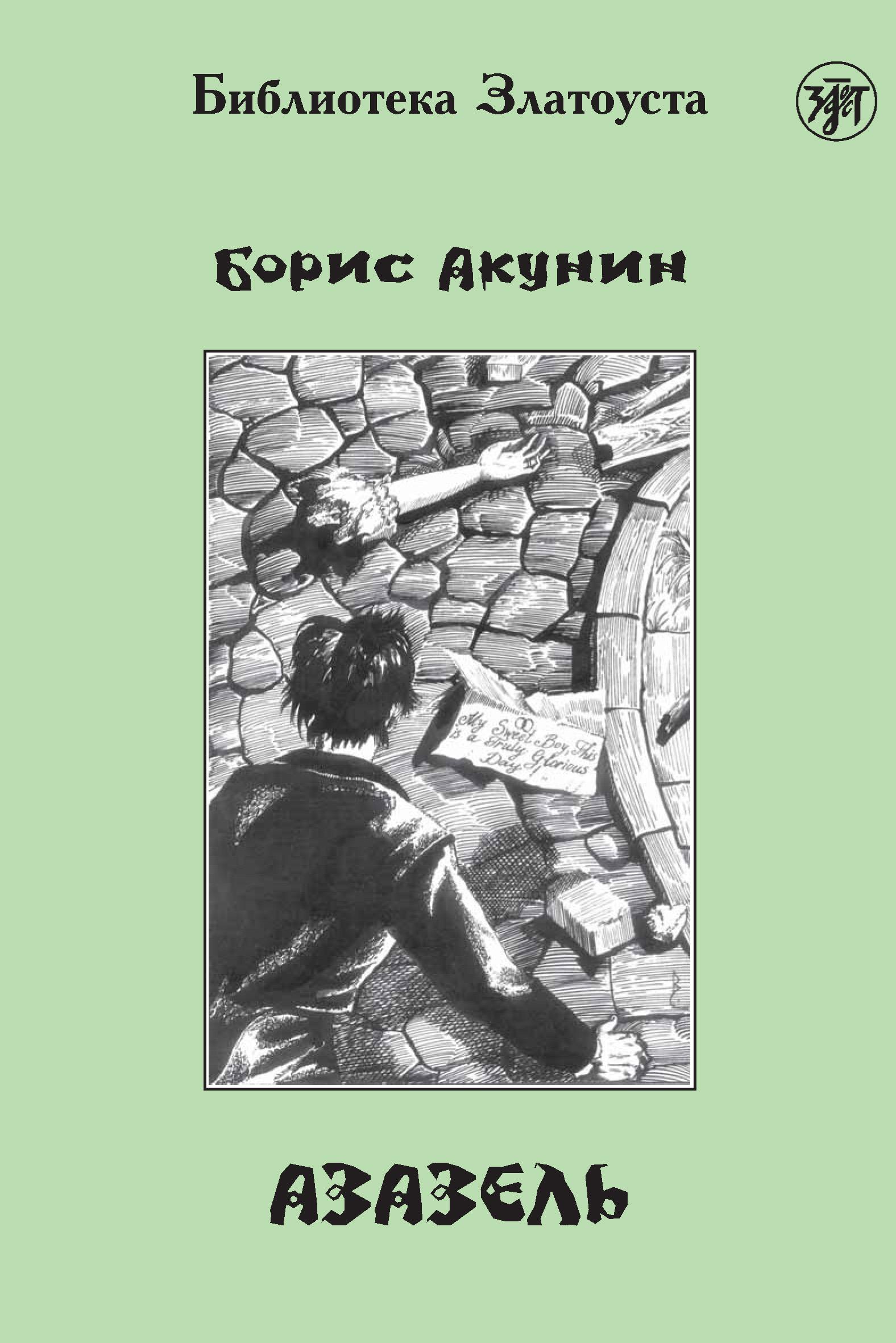 Борис Акунин Азазель (адаптированный текст)