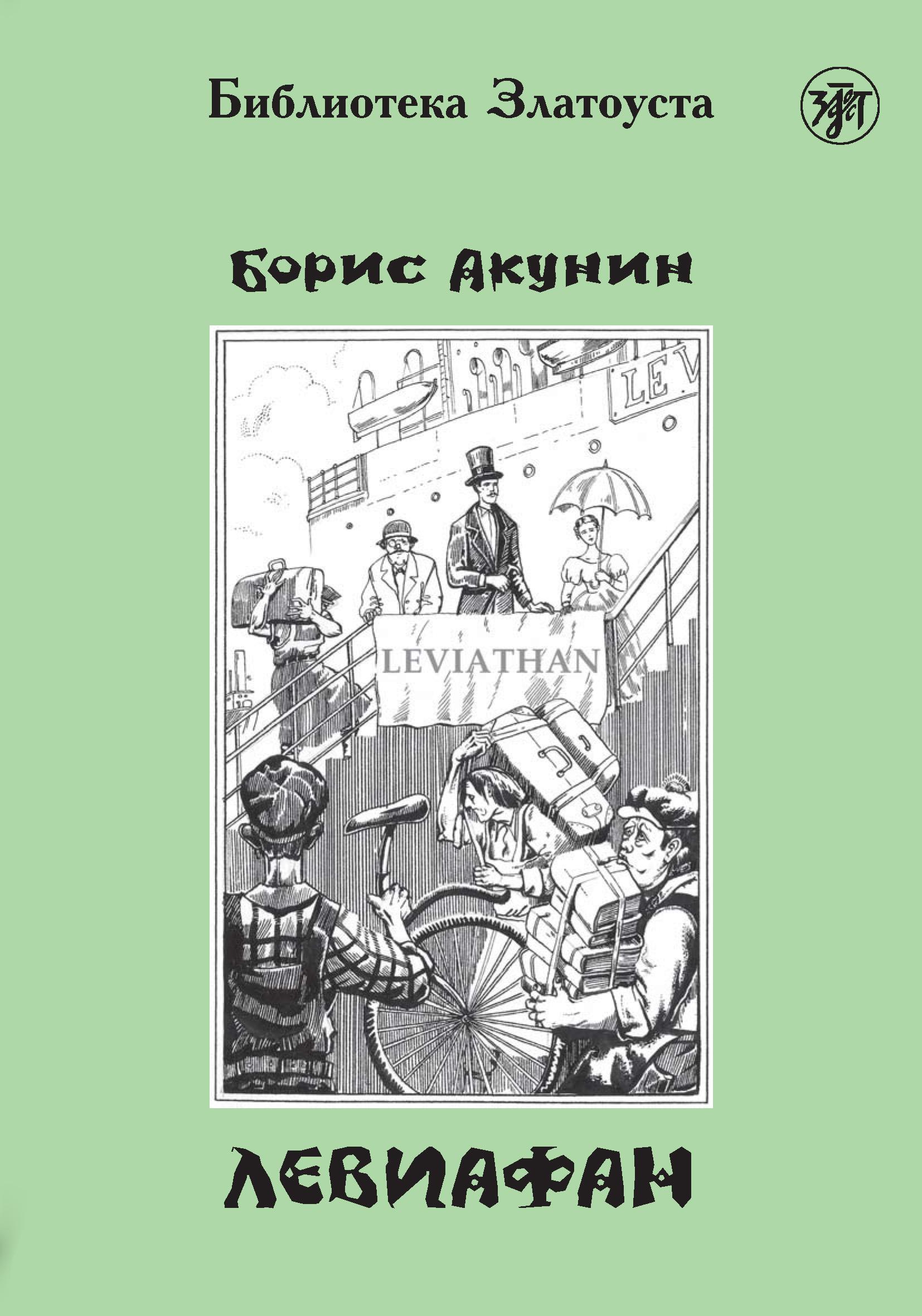 Борис Акунин Левиафан