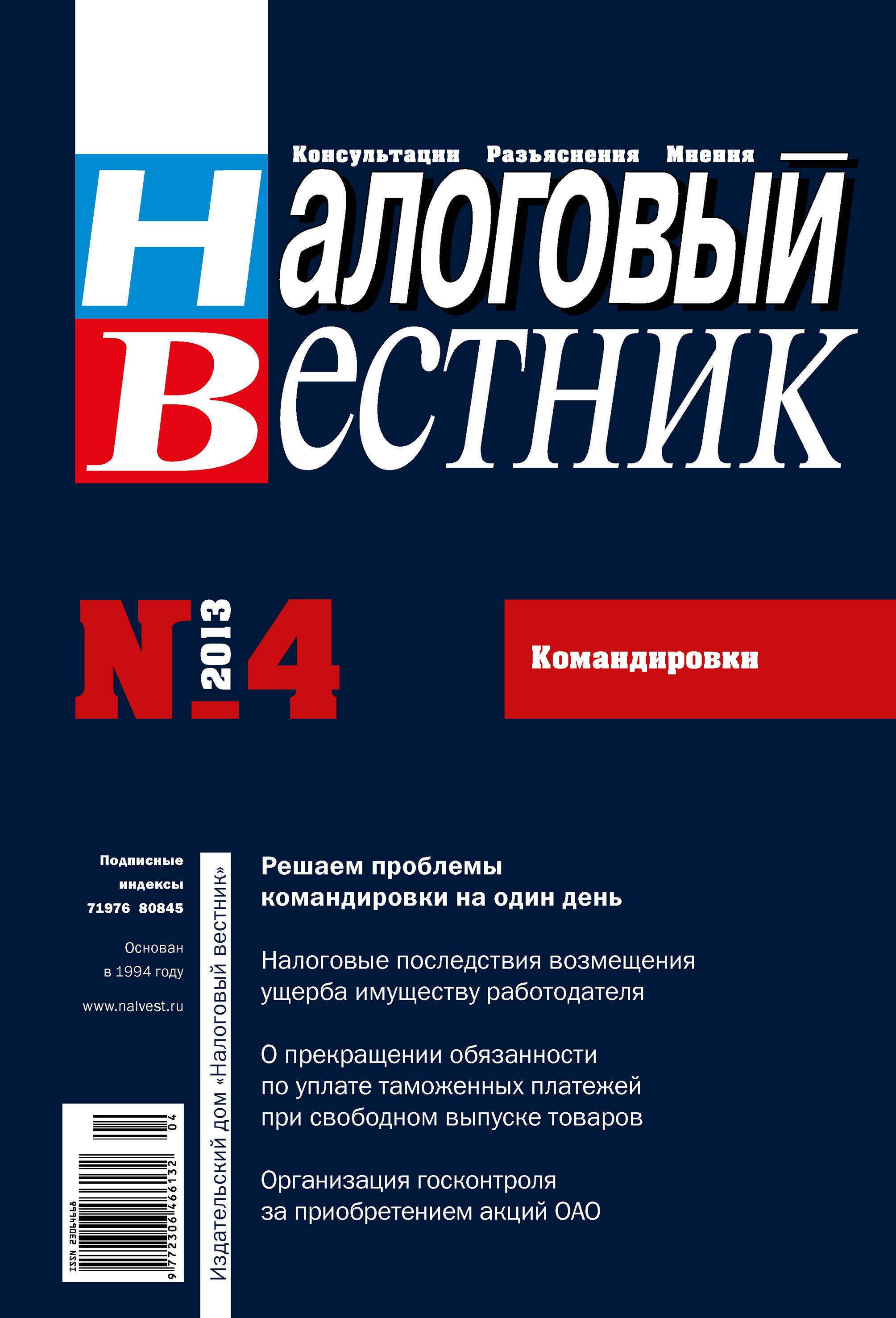 Налоговый вестник № 4/2013