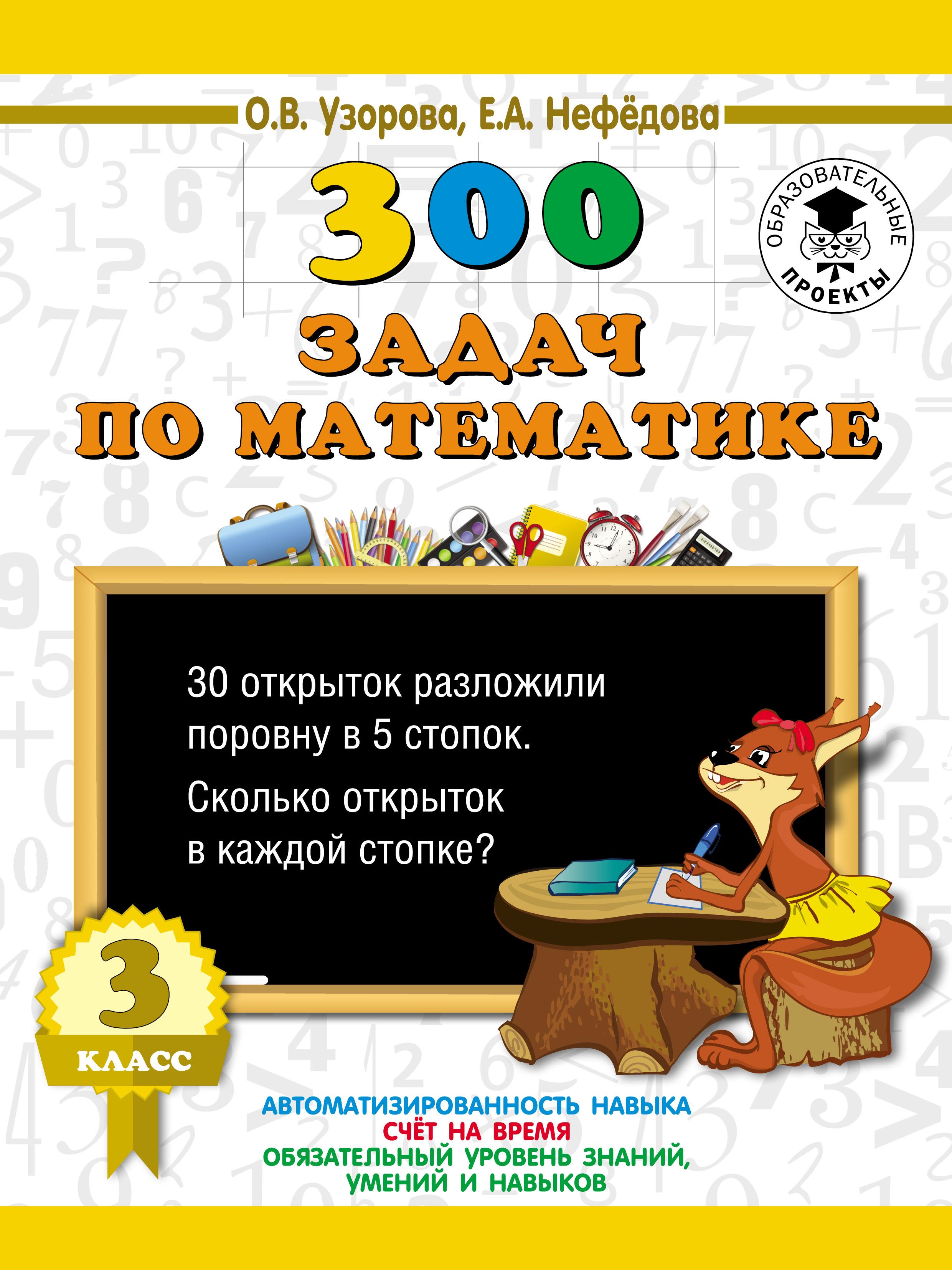 Фото - О. В. Узорова 300 задач по математике. 3 класс о в узорова е а нефёдова математика 4 класс 300 задач