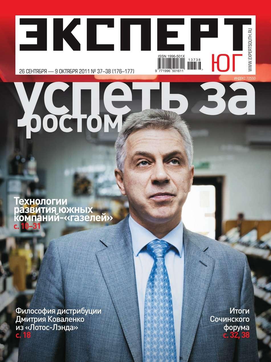 Редакция журнала Эксперт Юг Эксперт Юг 37-38-2011 цена