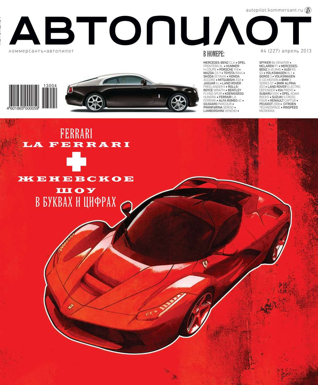 Редакция журнала Автопилот Автопилот 04-2013