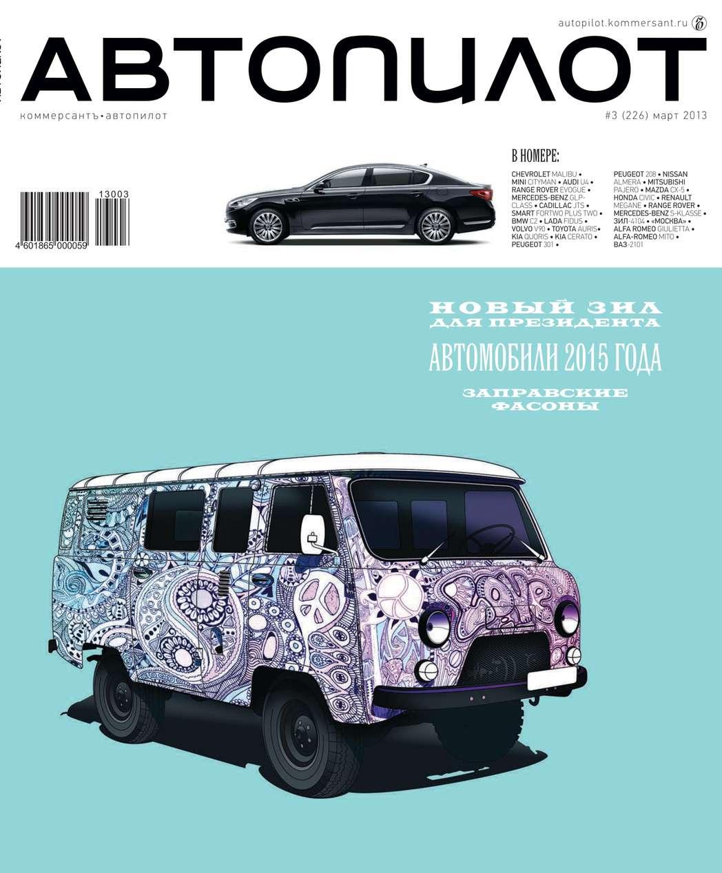 Фото - Редакция журнала Автопилот Автопилот 03-2013 авто