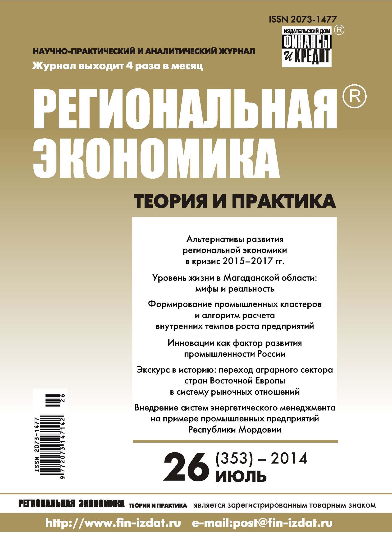 Отсутствует Региональная экономика: теория и практика № 26 (353) 2014