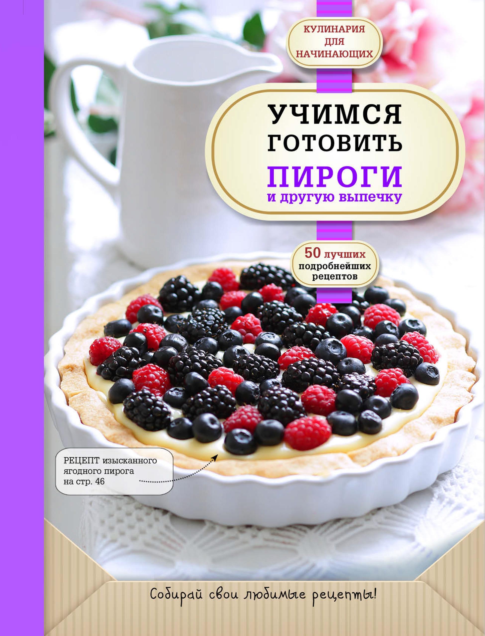 Отсутствует Учимся готовить пироги и другую выпечку цена