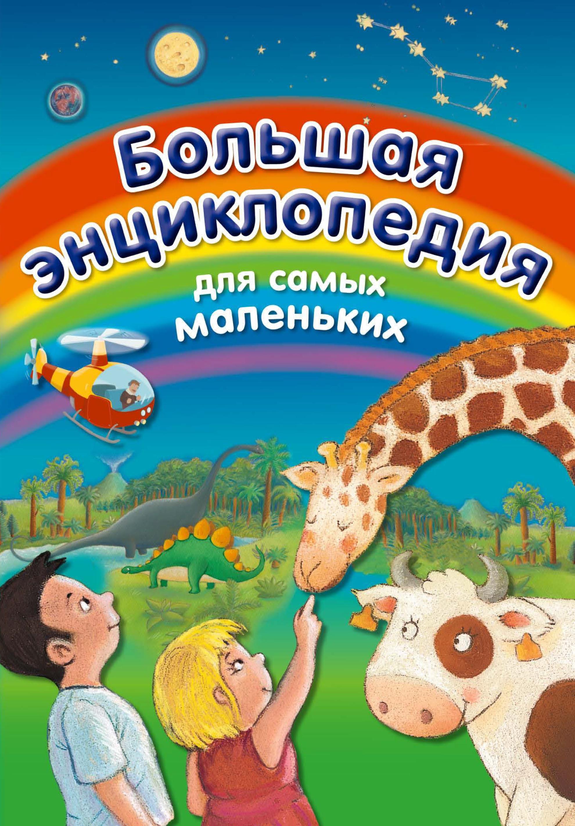 Эмили Бомон Большая энциклопедия для самых маленьких цена