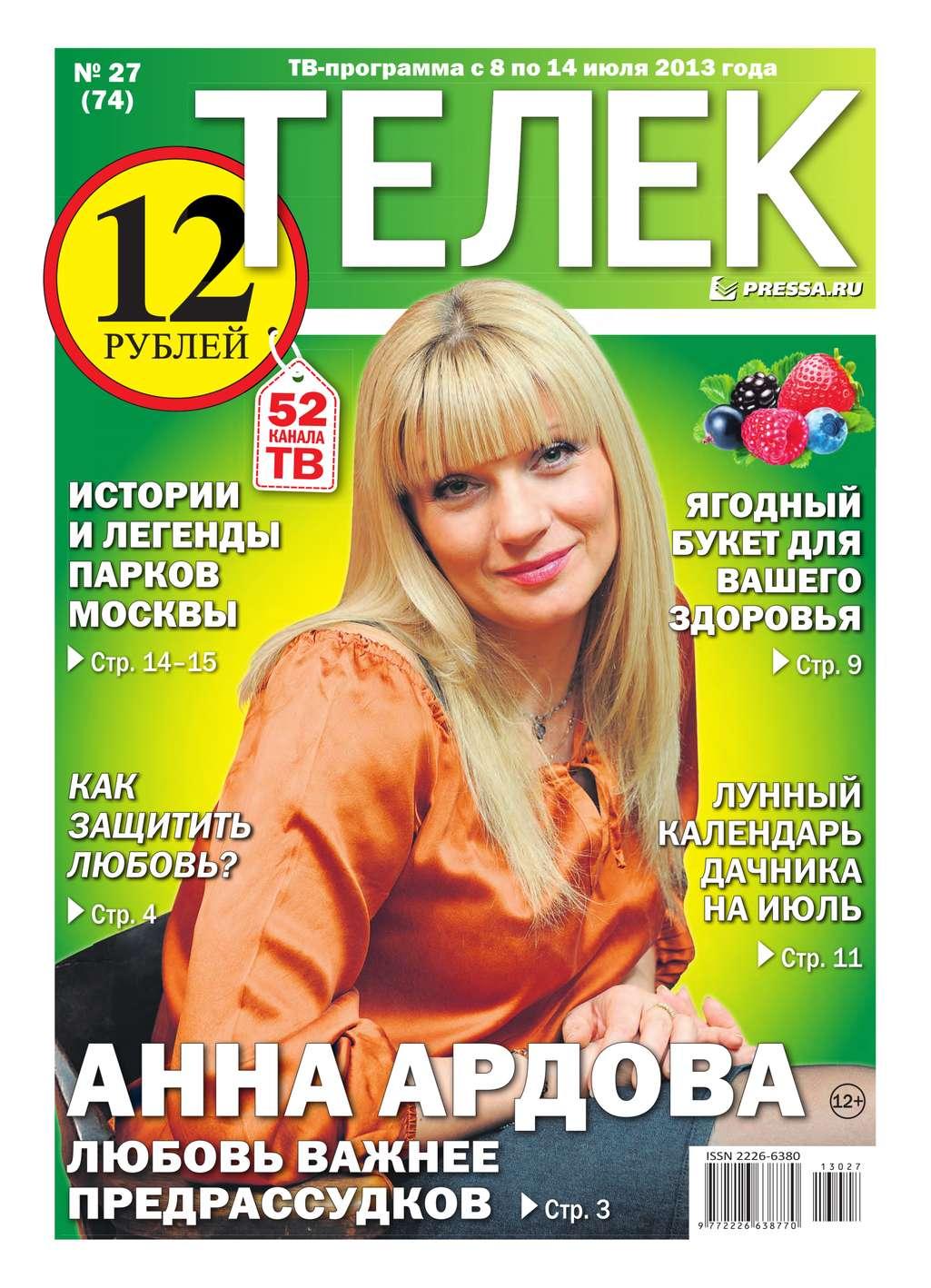 Редакция газеты ТЕЛЕК PRESSA.RU Телек 27-2013 газеты