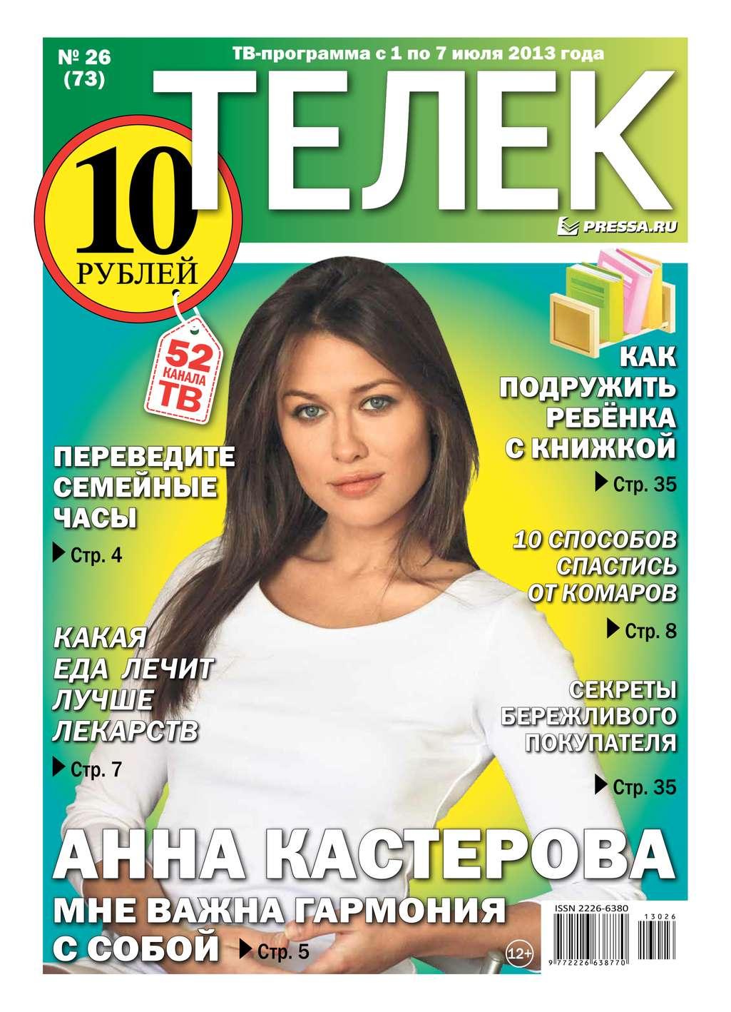 Редакция газеты ТЕЛЕК PRESSA.RU Телек 26-2013 газеты