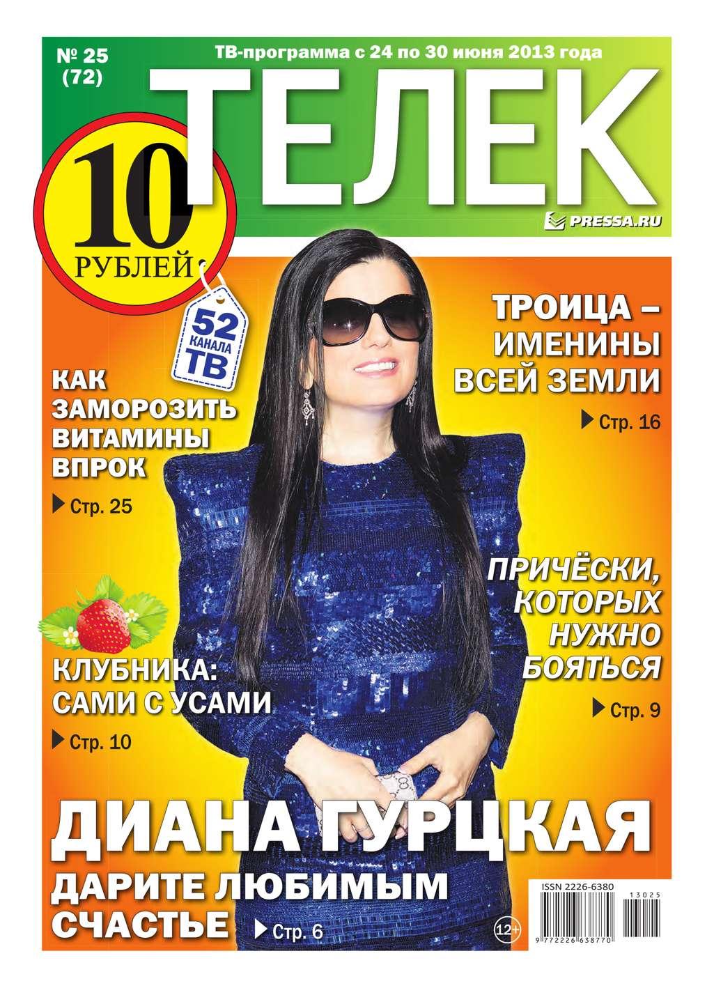Редакция газеты ТЕЛЕК PRESSA.RU Телек 25-2013 аджна божевильна 33 рифмооткровения