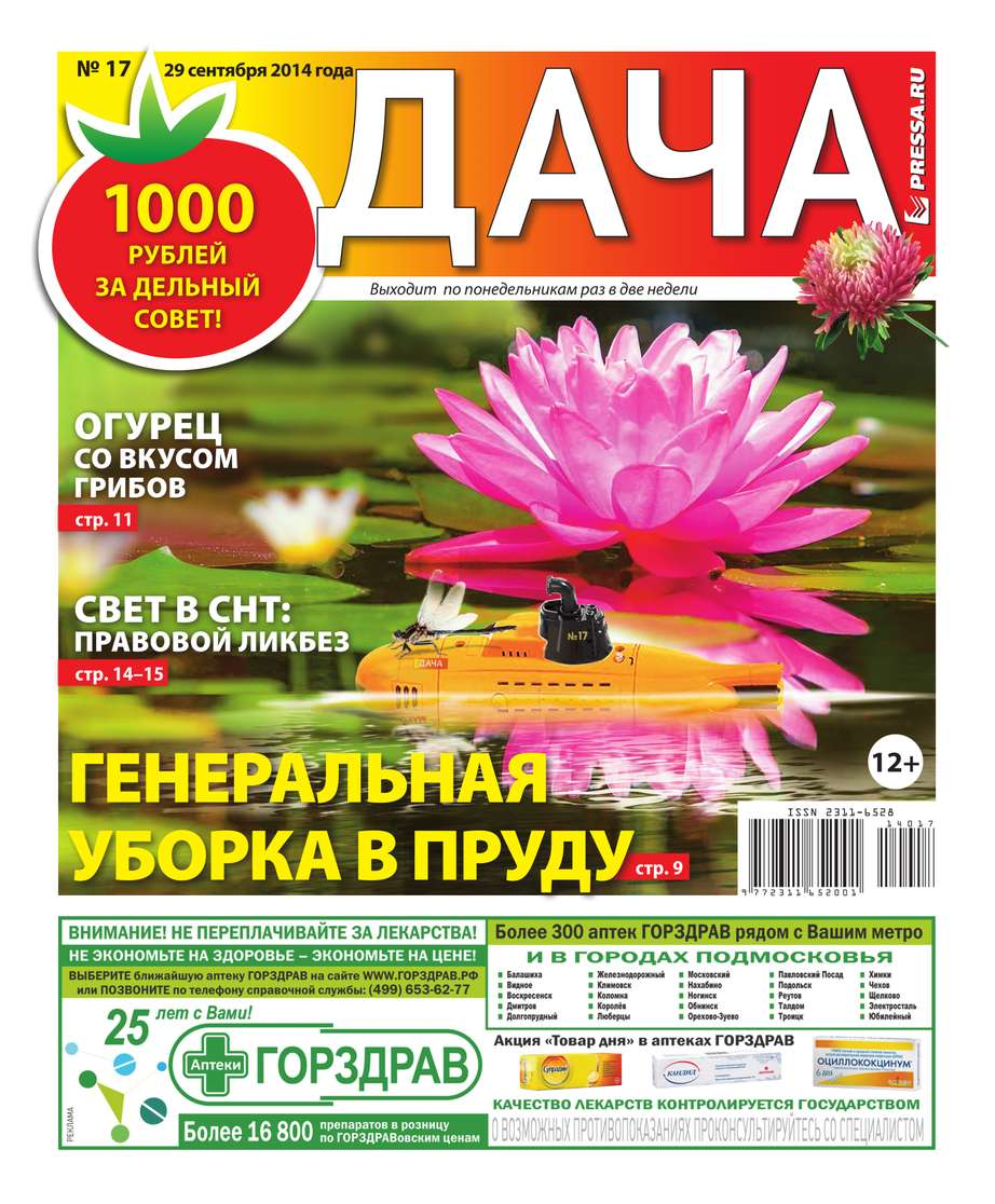 Фото - Редакция газеты Дача Pressa.ru Дача 17-2014 газеты