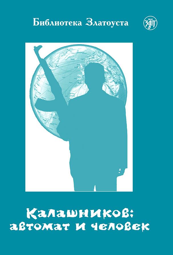 А. В. Голубева Калашников: автомат и человек