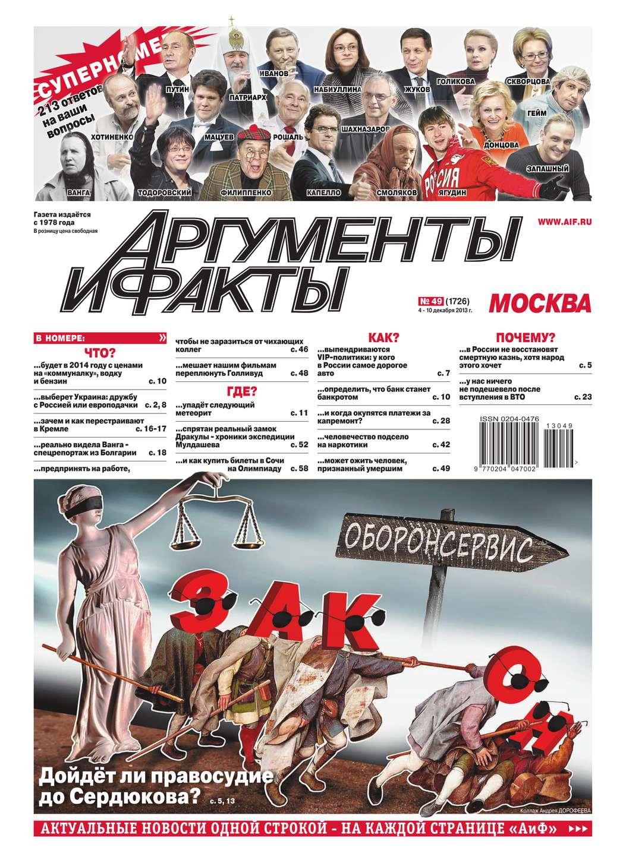 Редакция журнала Аиф. Про Кухню Аргументы и факты 49-2013