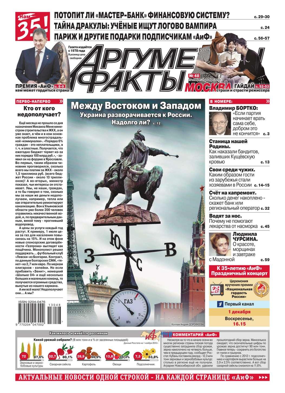 Редакция журнала Аиф. Про Кухню Аргументы и факты 48-2013