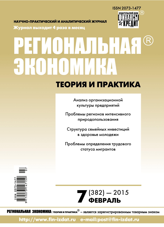Отсутствует Региональная экономика: теория и практика № 7 (382) 2015
