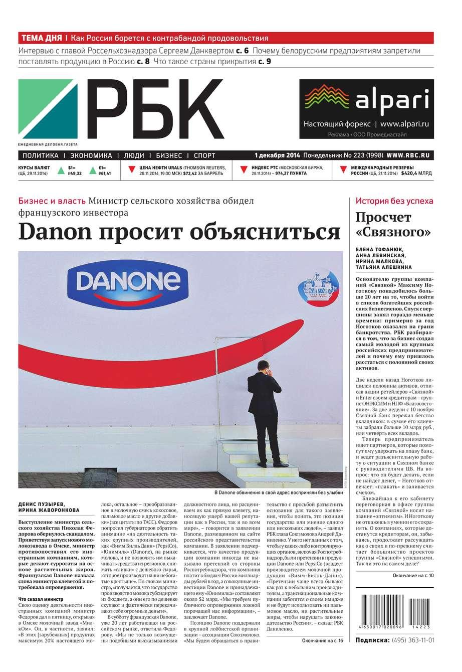 Ежедневная деловая газета РБК 223 п