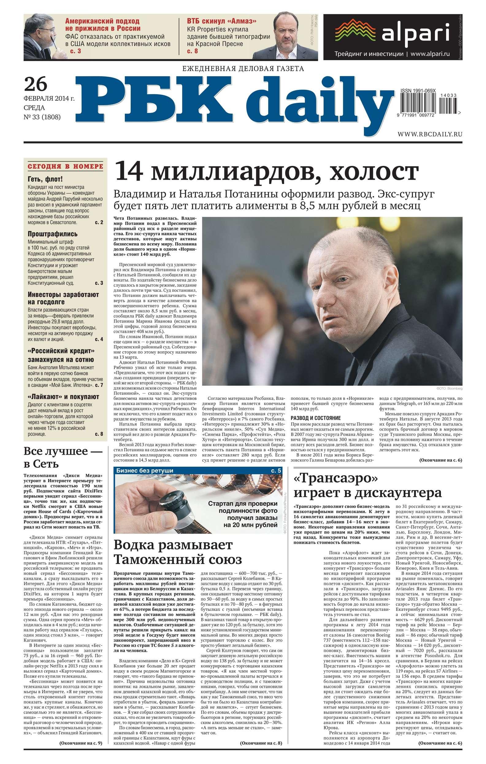 Ежедневная деловая газета 33-2014