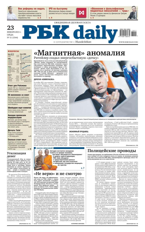 Ежедневная деловая газета РБК 11