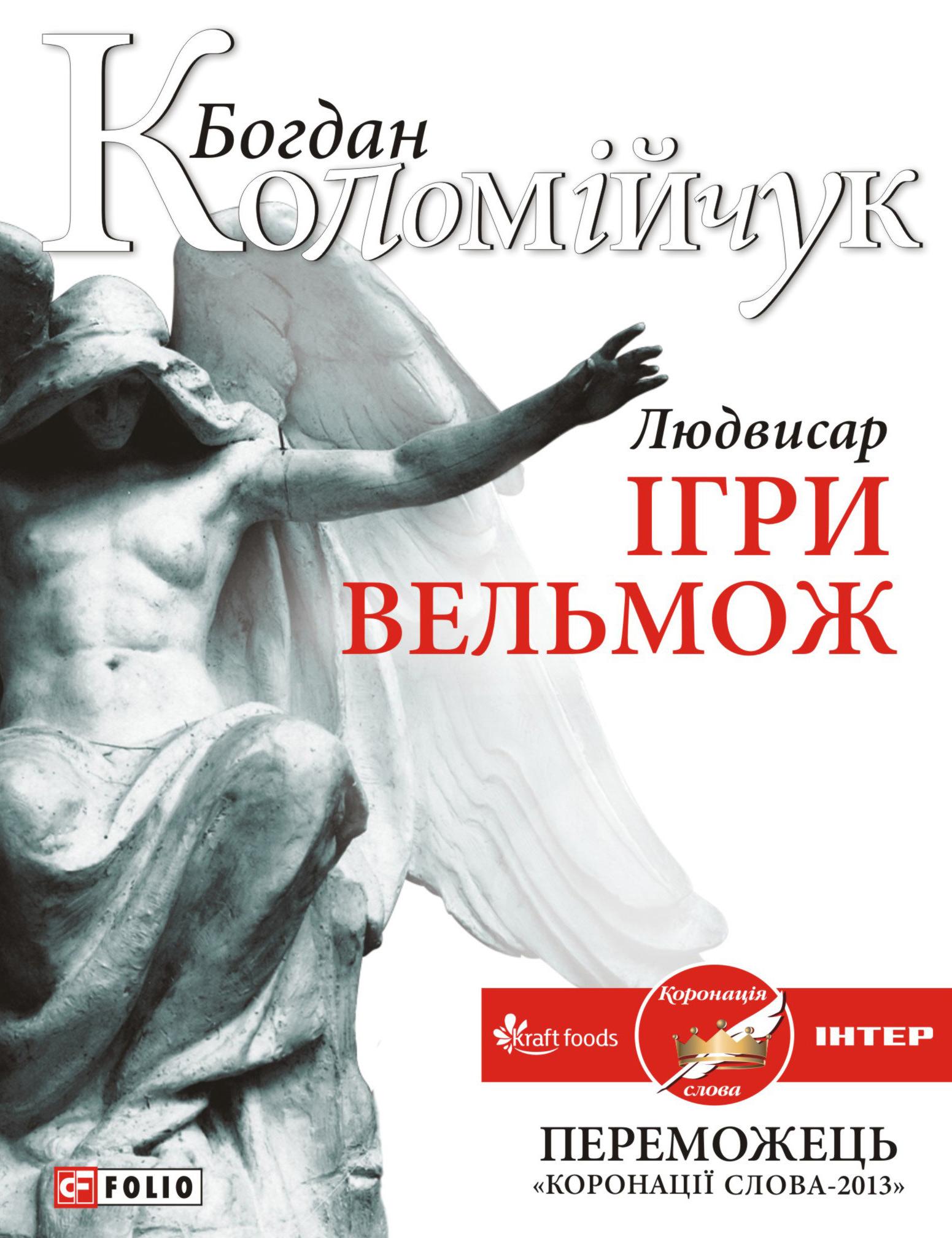 Богдан Коломійчук Людвисар. Ігри вельмож богдан коломійчук таємниця єви