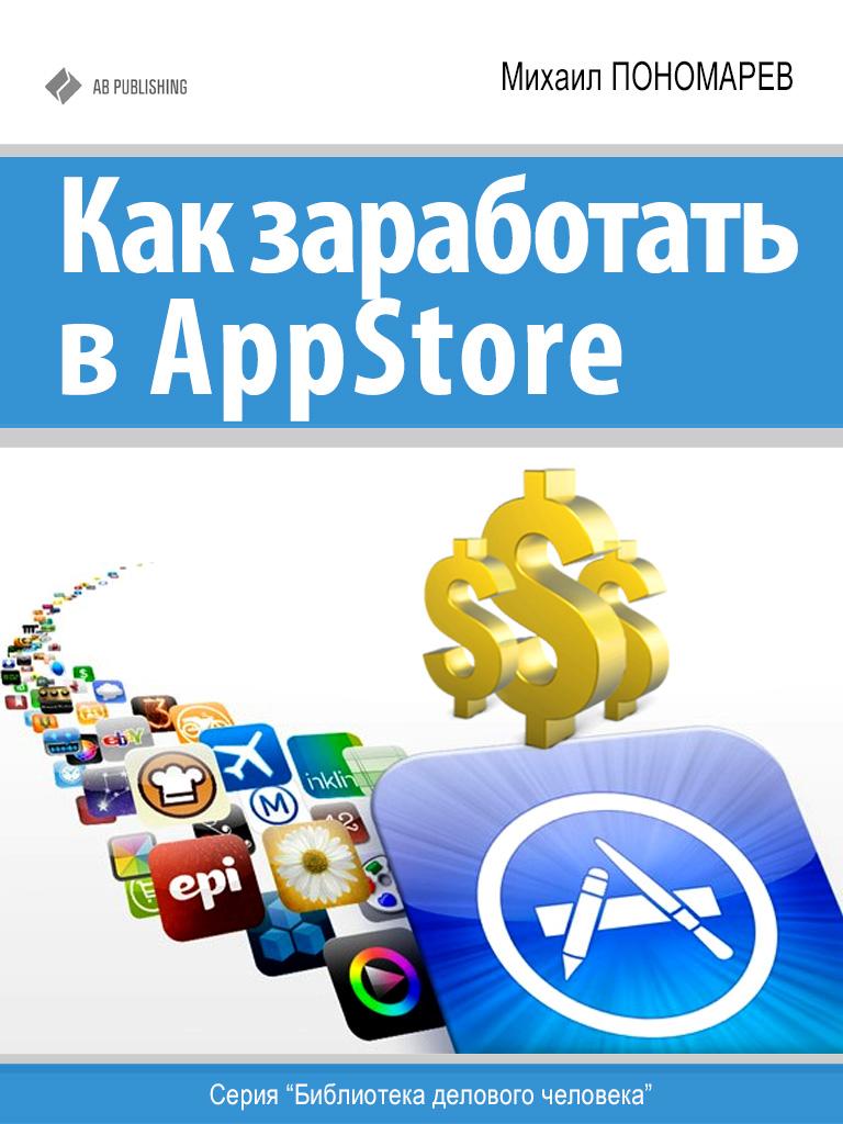 Михаил Пономарев Как заработать в AppStore чиампа р как заработать на youtube для чайников