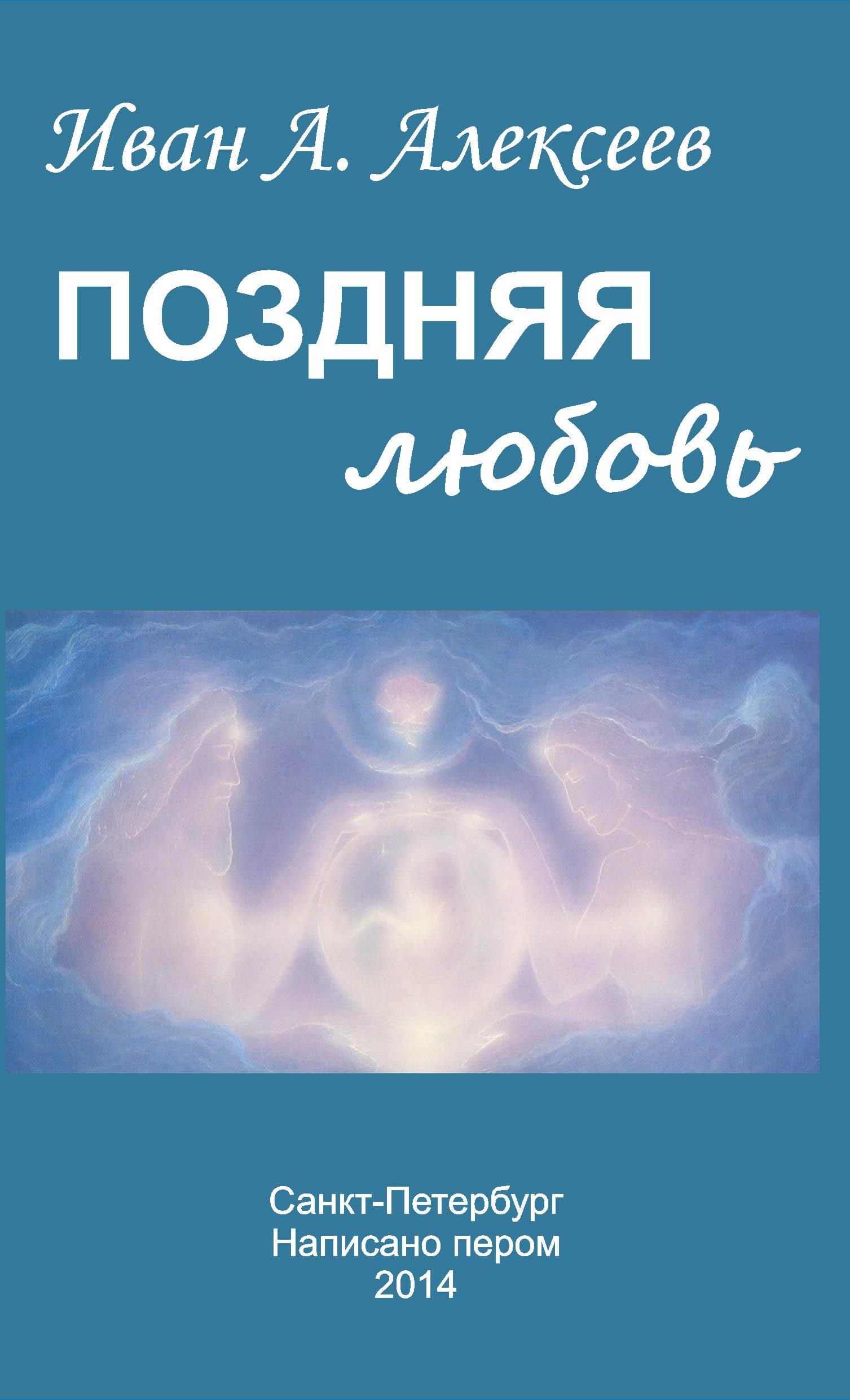 Поздняя любовь (сборник)