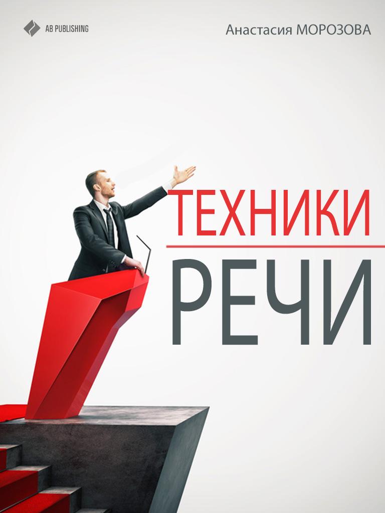 Анастасия Морозова Техники речи открой свой природный голос упражнения по речи
