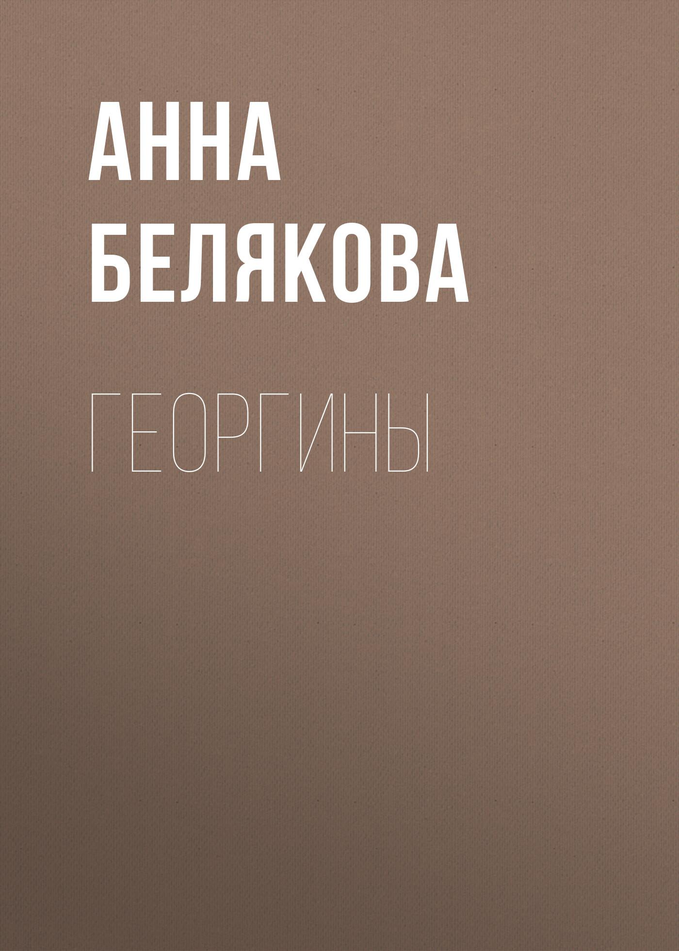 Анна Белякова Георгины для цветника и букета