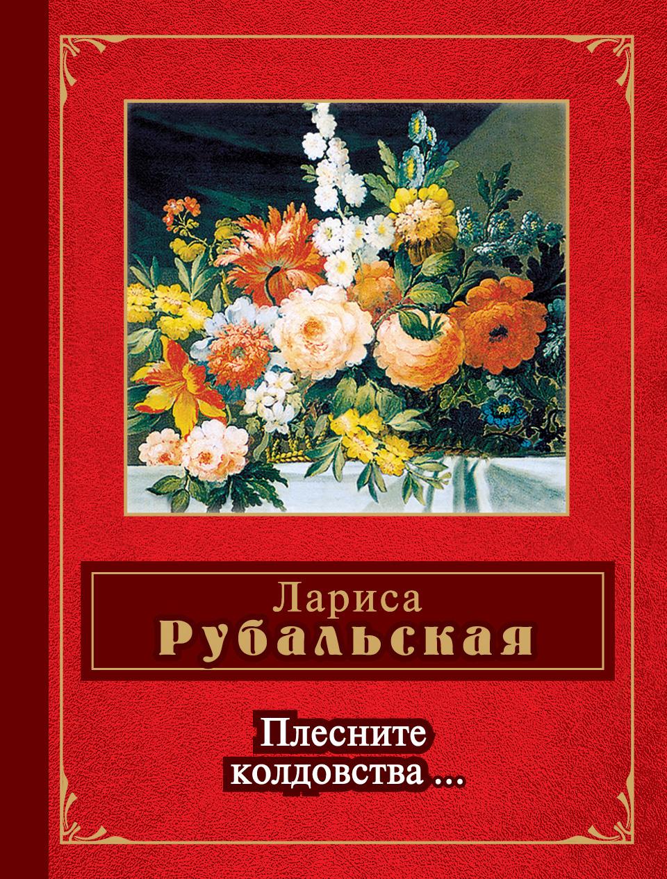 цена на Лариса Рубальская Плесните колдовства… (сборник)