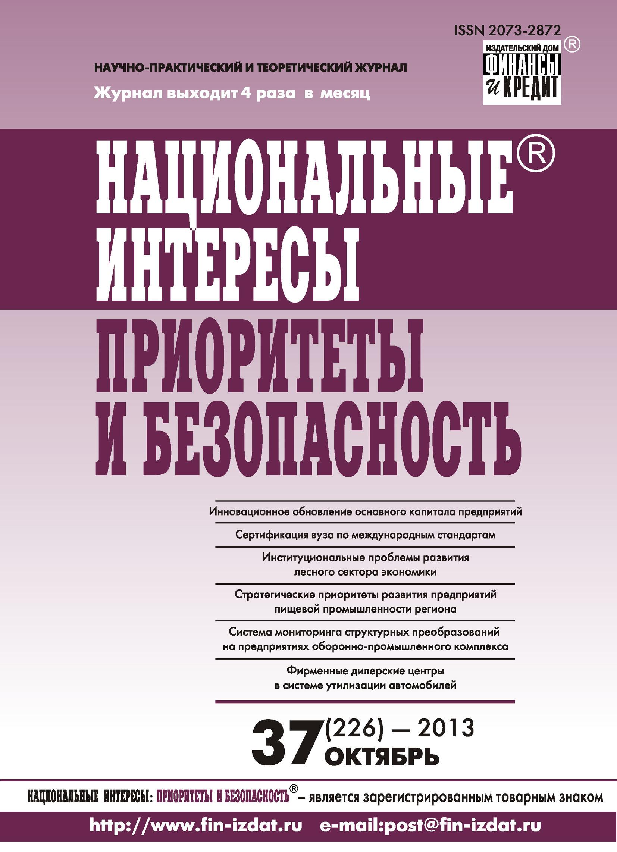 Отсутствует Национальные интересы: приоритеты и безопасность № 37 (226) 2013