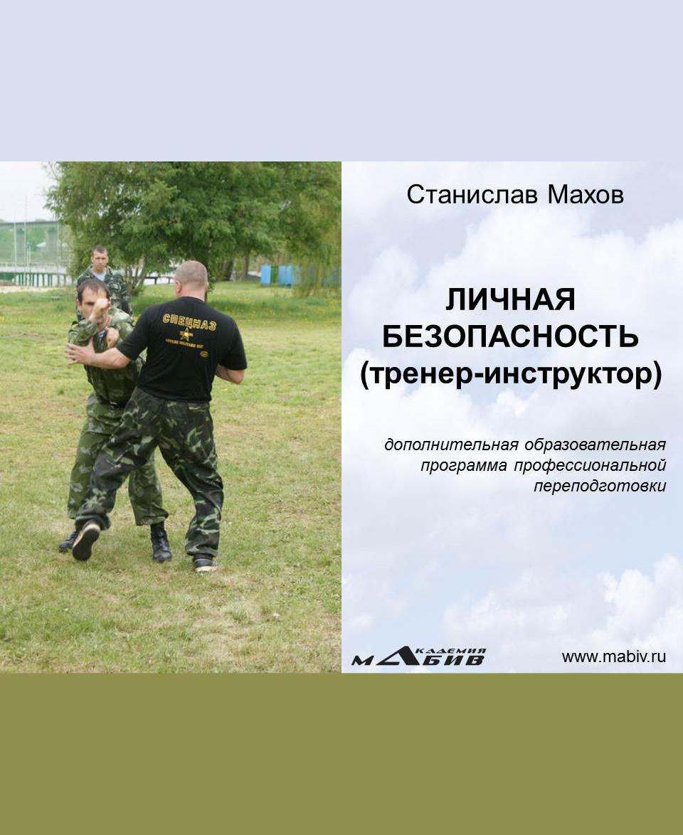 С. Ю. Махов Личная безопасность (тренер-инструктор) с ю махов личная безопасность тренер инструктор