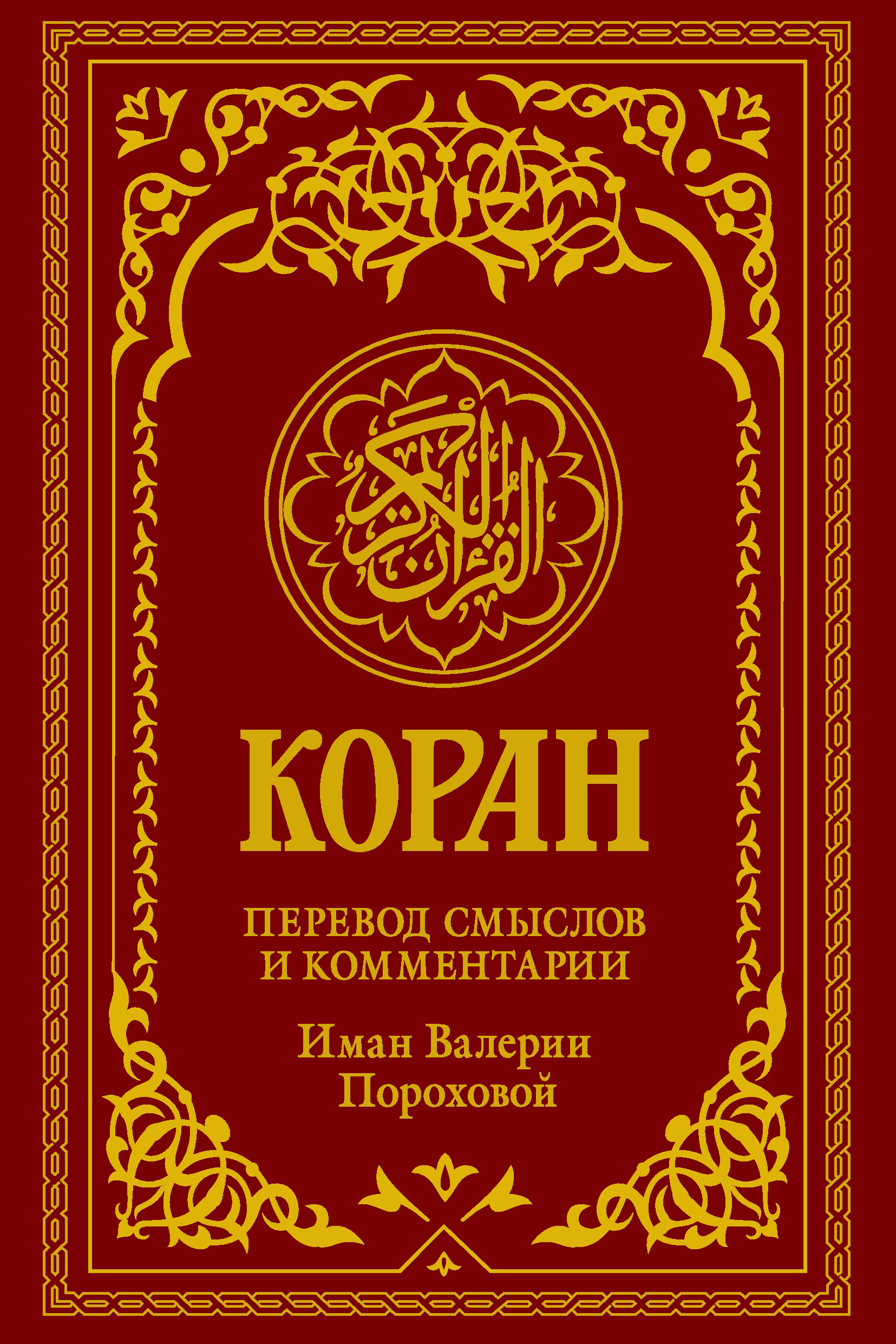 Отсутствует Коран. Перевод смыслов и комментарии Иман Валерии Пороховой коран на арабском эмаль