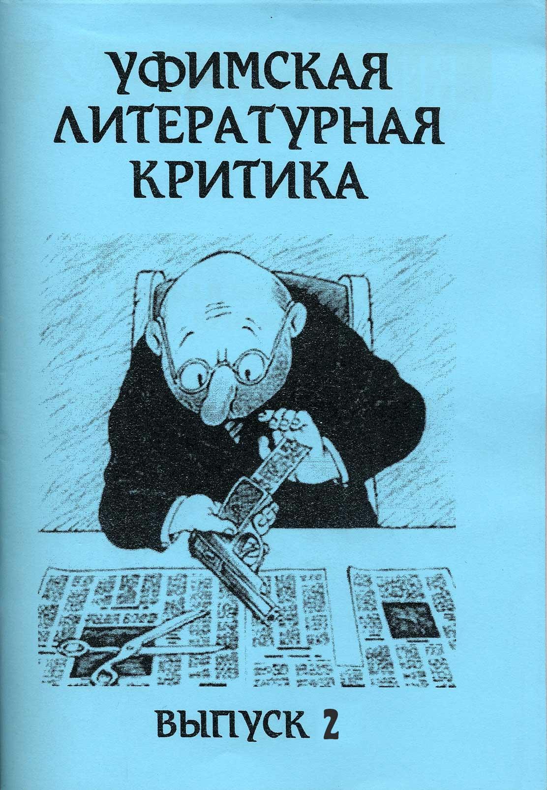 Отсутствует Уфимская литературная критика. Выпуск 2 экономическая глобализация истоки и результаты