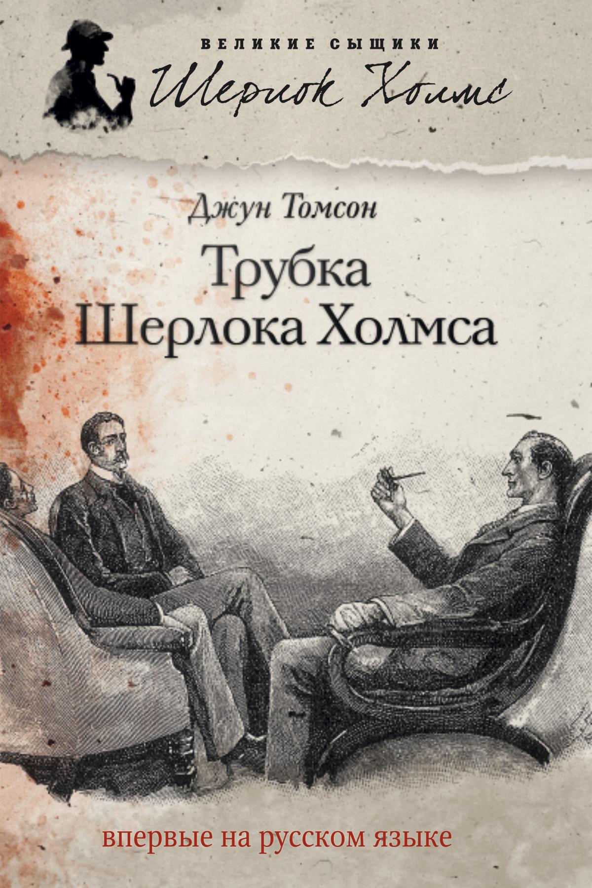 Джун Томсон Трубка Шерлока Холмса цена